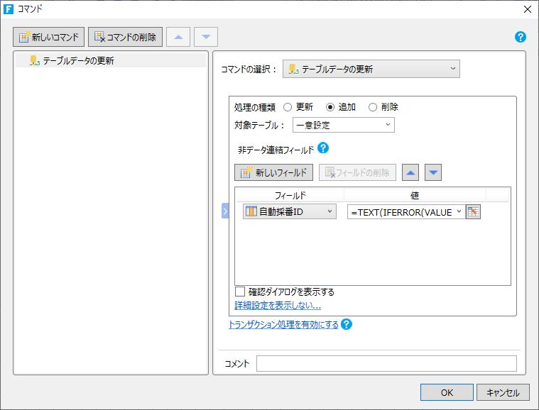 AutoInc_5.png