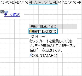 AutoInc_2.png