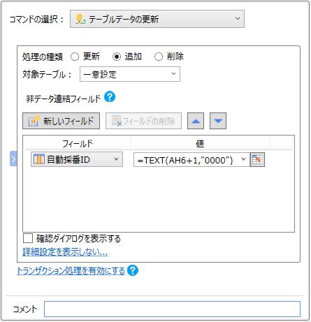 AutoInc_3.png